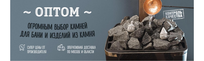 Лучшие камни для бани по лучшим ценам в Москве - Мистер Камень